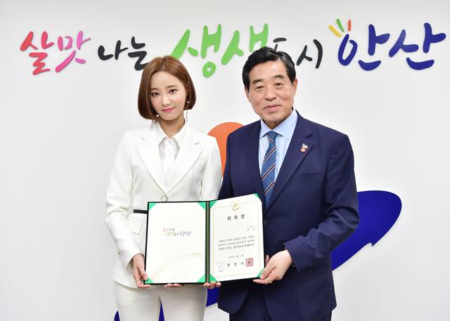 걸그룹 모모랜드 연우, 안산시 홍보대사 위촉