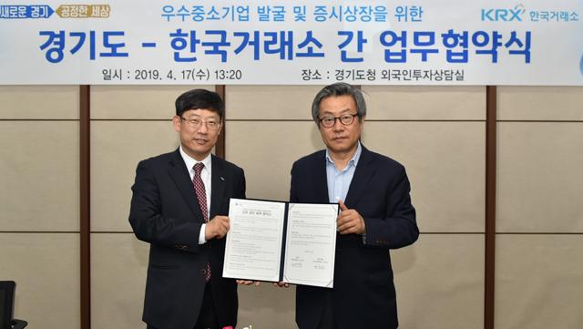 경기도-한국거래소, 우수 중소기업 발굴해 '증시상장' 돕는다