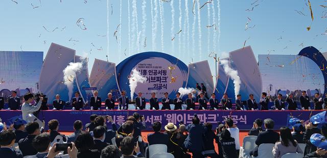 세계 최대 시흥 인공서핑 웨이브파크 공사시작,