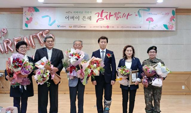 과천시, 제47회 어버이날 기념식 개최