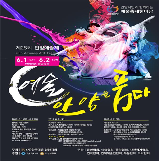 제28회 안양예술제 '예술, 안양을 품다'