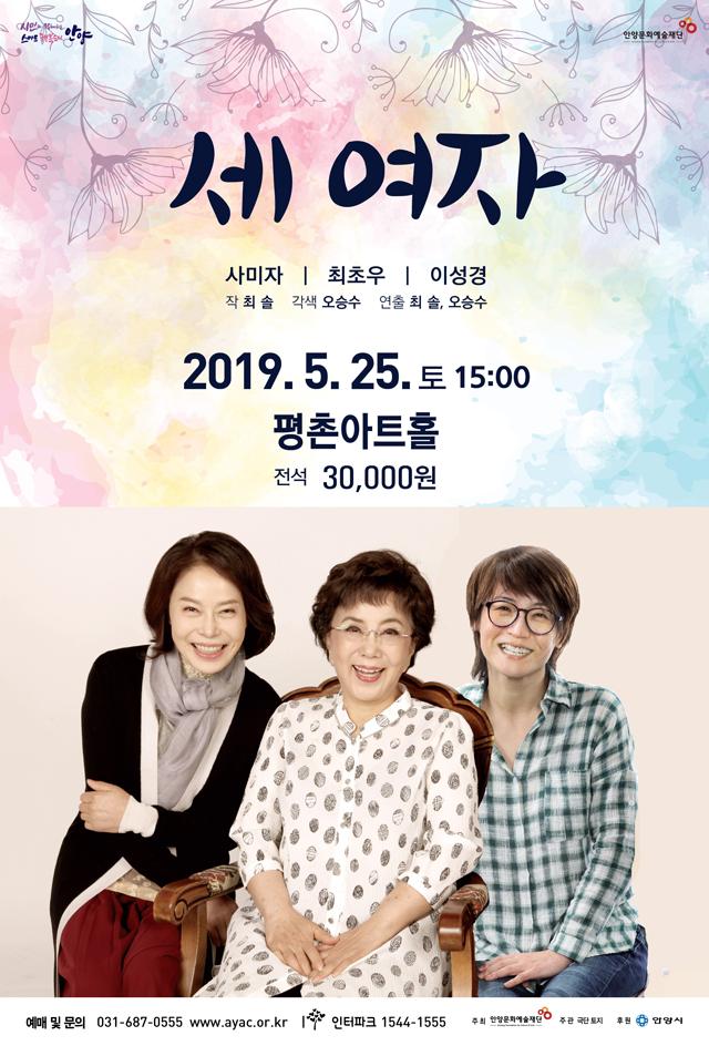 """국민배우 사미자가 전하는 따뜻한 가족 드라마 연극 <세여자>""""선보여"""