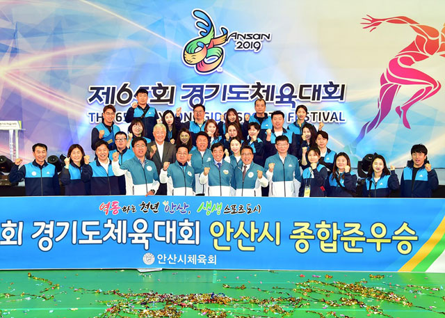 제65회 경기도체육대회 성황리 폐회…안산시 종합 2위