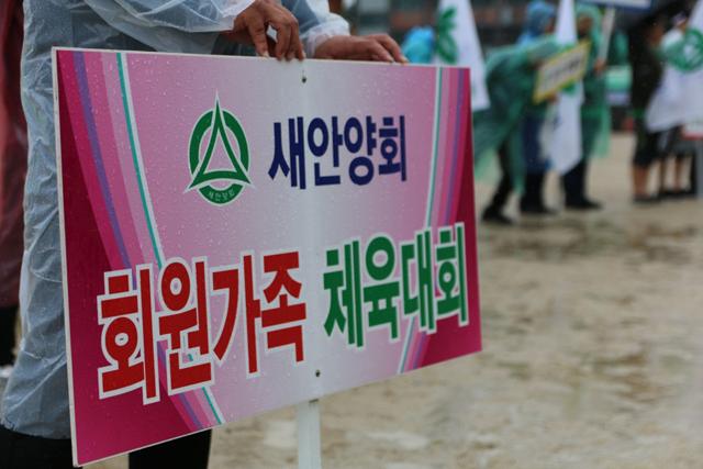 제49회 새안양회 회원가족체육대회 개최