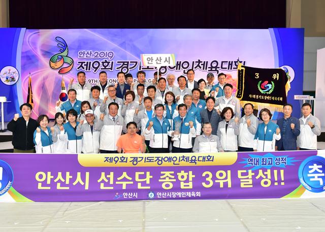 제9회 경기도장애인체육대회 사흘간 열전 종료