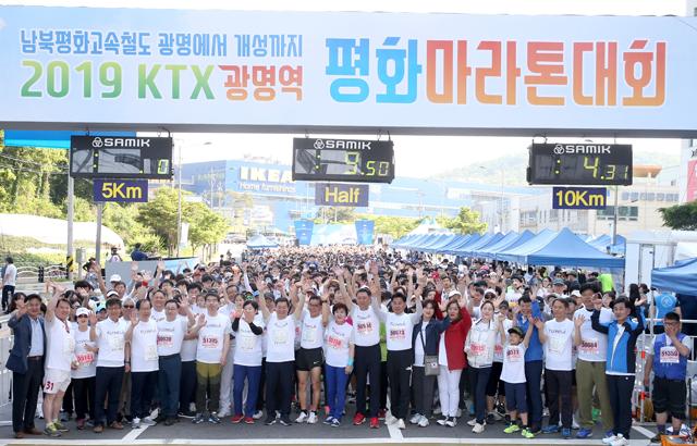 KTX광명역 평화마라톤대회 개최...