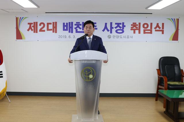 안양도시공사, 배찬주 사장  취임