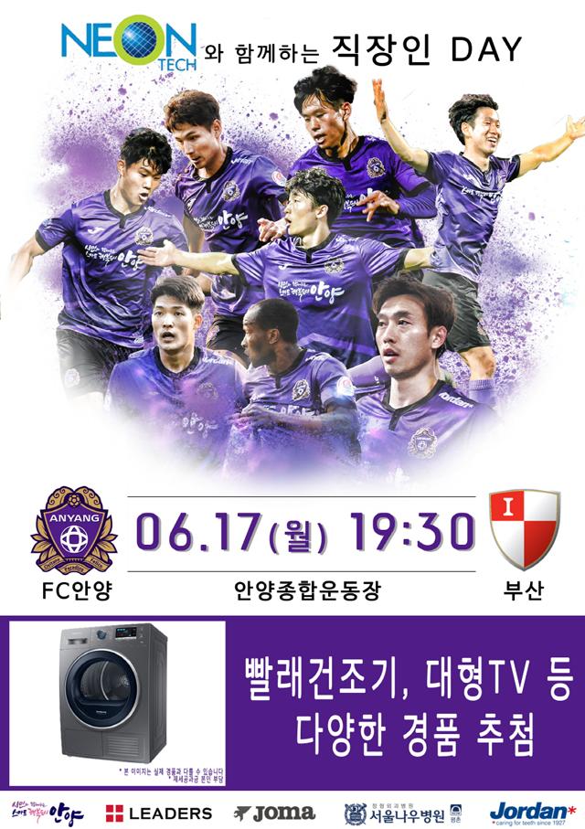 FC안양, 올 시즌 첫 먼데이풋볼나이트 '직장인 DAY + 경품추첨'