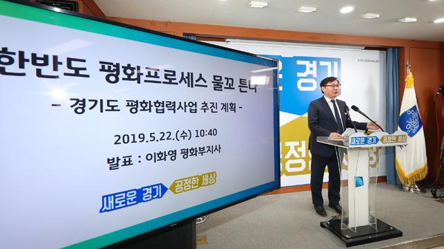 경기도, '한반도 평화를 위한 아시아 국제배구대회' 개최