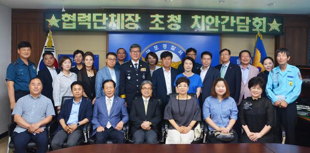 군포경찰서, 협력단체장 초청 치안간담회 개최