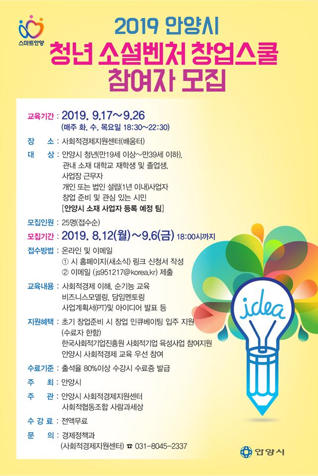 2019 안양시 청년 소셜벤처 창업스쿨 개설한다.