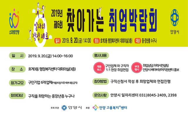 안양시『찾아가는취업박람회』개최