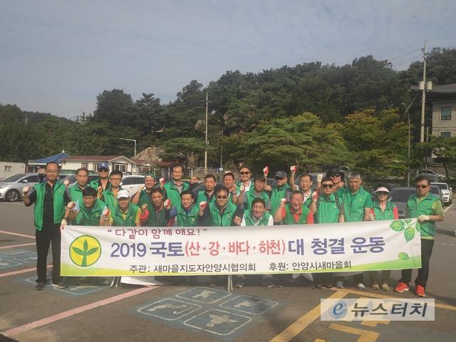 새마을지도자안양시협의회 국토(산, 강, 바다, 하천) 대 청결 운동 실시