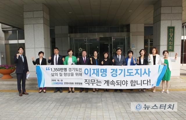 안양시의회 교섭단체 더불어민주당- 이재명 도지사 구명 호소 성명서 발표