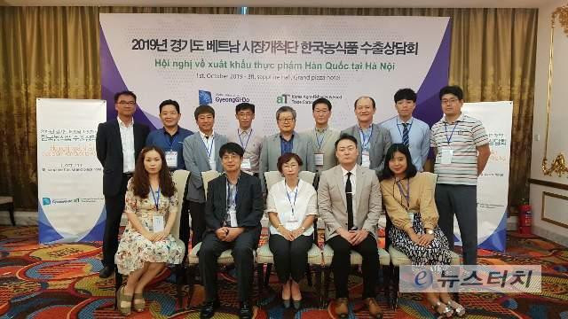 '경기도 농식품수출시장개척단' 85건 5,500만 달러 수출상담 성과