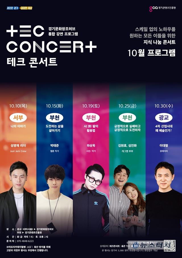 10월 TEC 콘서트, '도전과 가치' 주제 '5색 공연'