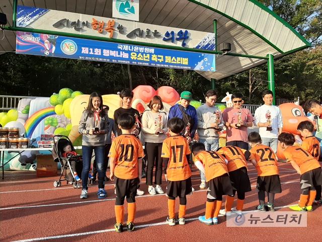 제1회 국제나은병원배 행복나눔 유소년축구페스티벌 개최