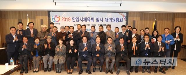 안양시체육회 임시 대의원 총회 개최