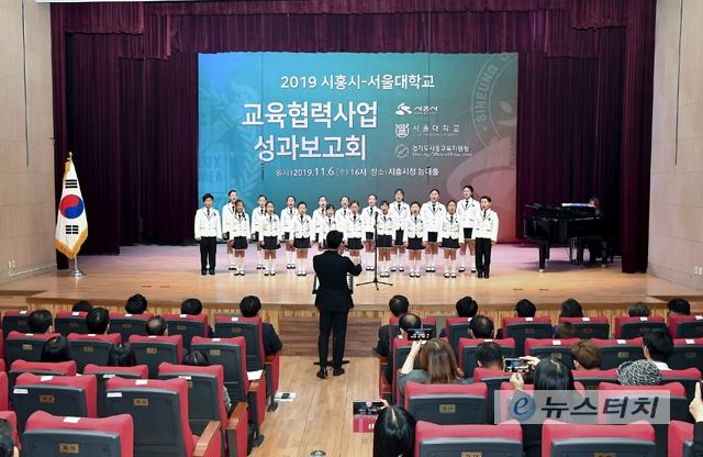 시흥시·서울대 교육협력사업 성과보고회 개최