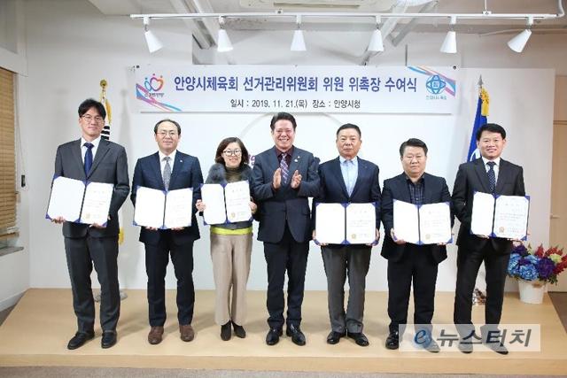 안양시체육회 선거관리위원회 위원 위촉장 수여식 개최.
