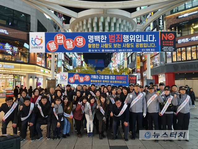 안양시, 21일 불법촬영범죄 근절 합동 점검 및 캠페인 실시