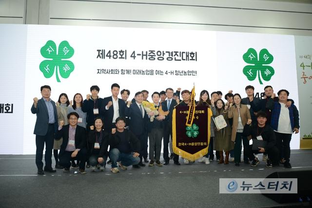 제48회 4-H중앙경진대회 경기도4-H연합회 종합우승