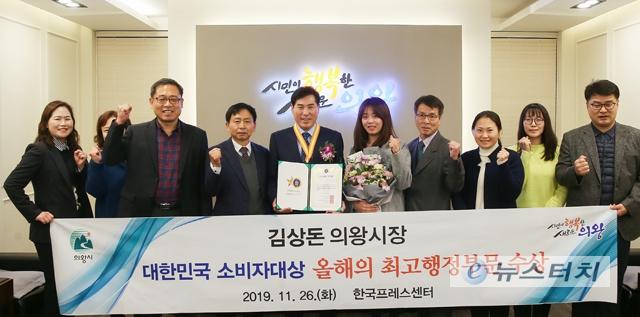 김상돈 의왕시장, 2019 대한민국소비자대상 최고행정부문 수상