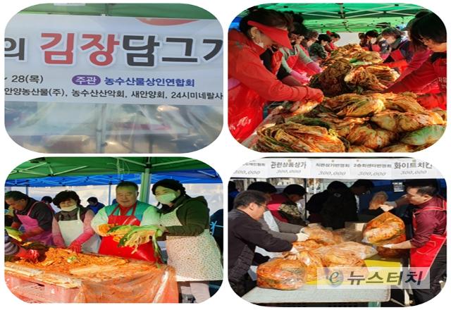 안양농수산물상인연합회,2019 사랑의 김장담그기 행사 개최