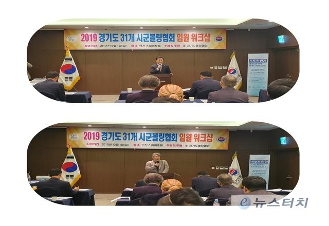 '2019 경기도볼링협회 31개 시.군 임원 워크숍' 개최.