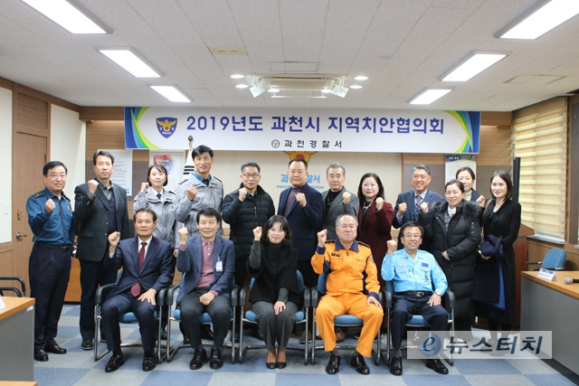 과천경찰서, 2019년 과천시 지역치안협의회 개최