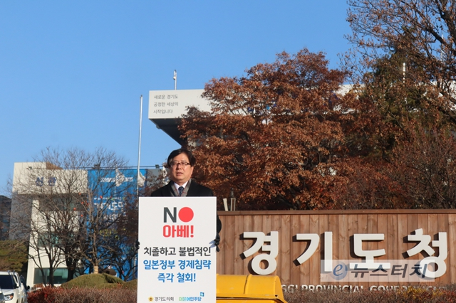 경기도의회 조광희 교육행정위원장,  한파 속'일본경제 침략 NO'1인 피켓 시위
