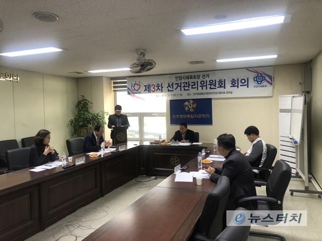 안양시체육회,민간체육회장 관련 선거관리위원회 개최.