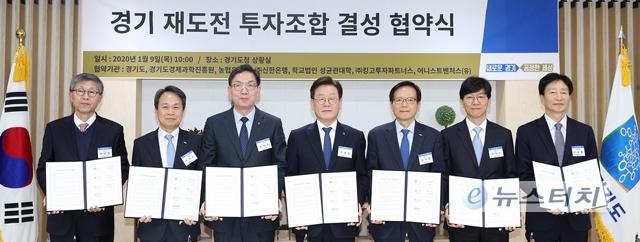 '패자부활의 꿈' 실현시킬 이재명표 '재도전 펀드' 지방정부 최초 출범