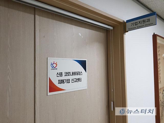 안양시, 신종 코로나에 따른 피해기업 신고센터 운영