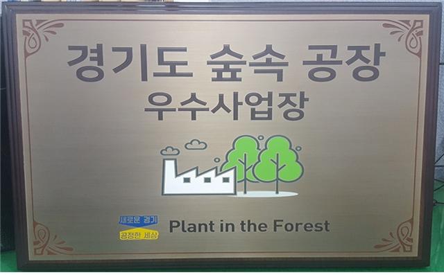 공장에 나무 심어서 미세먼지 줄여요. 직장인 쉼터로 인기몰이.