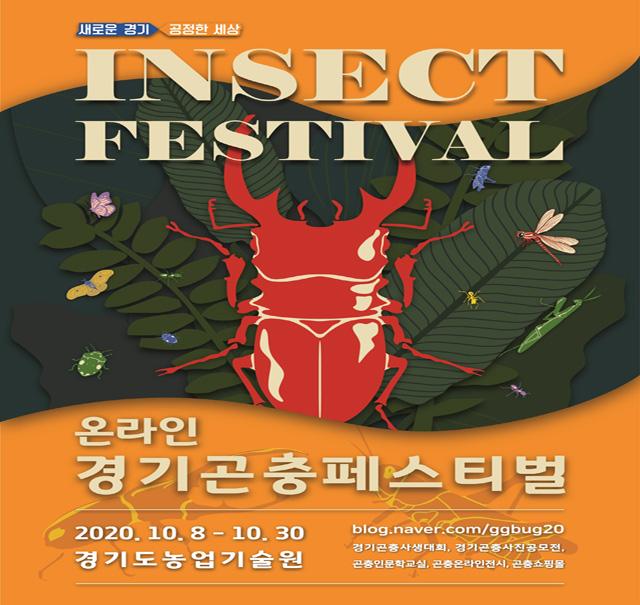 곤충과 함께하는 23일간의 여행. 도 농기원, '온라인 경기곤충페스티벌' 개최