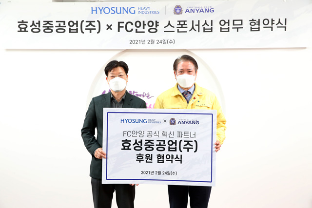 FC안양, 효성중공업과 메인스폰서 공식 후원 계약 체결