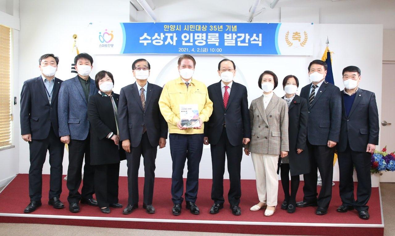 안양시민대상 35년의 기록'인명록으로 발간