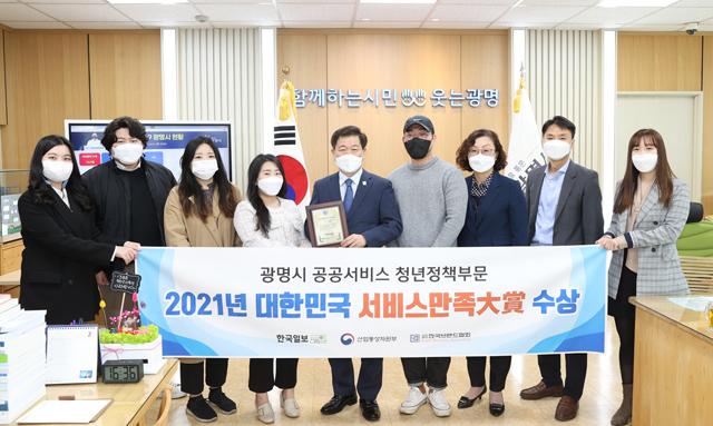 광명시 청년정책,'대한민국 서비스만족대상'수상