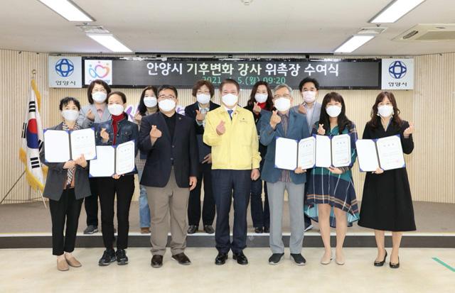 안양시 「기후변화 환경학교」기후변화 강사 9명 위촉장 수여