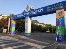 제65회 경기도체육대회(포토)