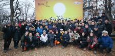 의왕시, 2020년 모락산 해맞이 행사 열고 새해 소망과 화합 다짐(포토)