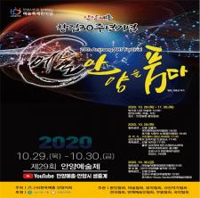안양예총 창립30주년기념 예술축제한마당 개최.